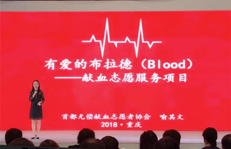 有爱的布拉德——献血志愿服务项目  喜获首届全国卫生健康行业青年志愿服务项目大赛银奖