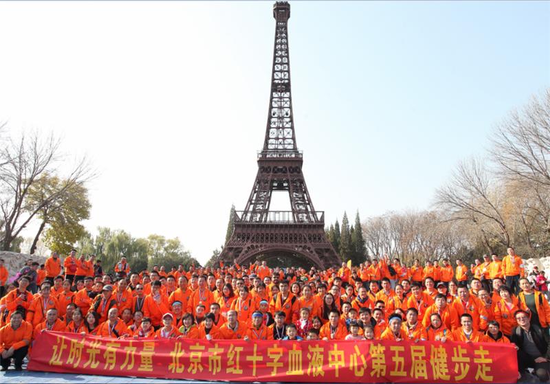"""2018年""""让时光有力量""""北京世界公园健步走献血者关爱活动圆满举办"""