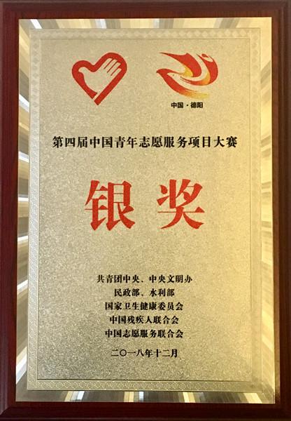 """首都无偿献血志愿者协会 """"有爱的布拉德""""喜获第四届中国青年志愿服务项目大赛银奖"""