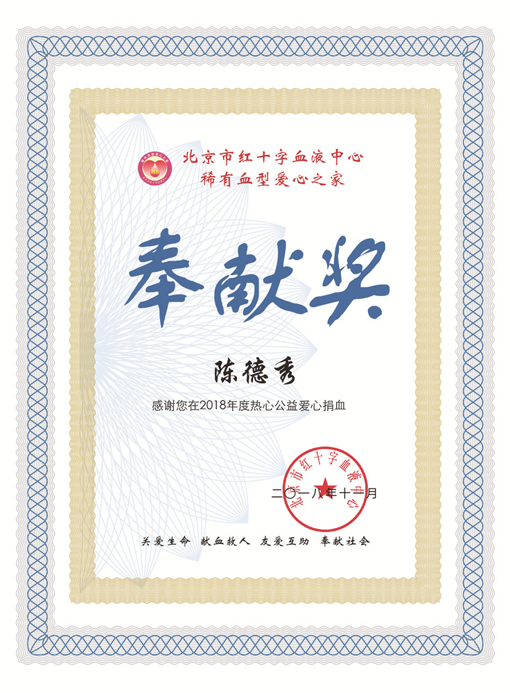 北京市红十字血液中心 关于表彰稀有血型爱心之家成员的决定
