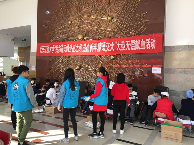 """""""我和春天的公益之约:热血青年,情暖交大"""" 北京交通大学校园无偿献血活动举行"""