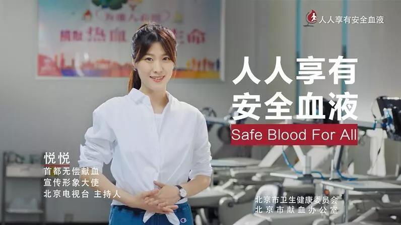 最新推出丨北京电视台主持人悦悦演绎最新无偿献血宣传片