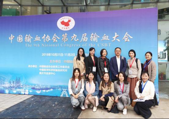 我中心赴渝参加中国输血协会第九届输血大会