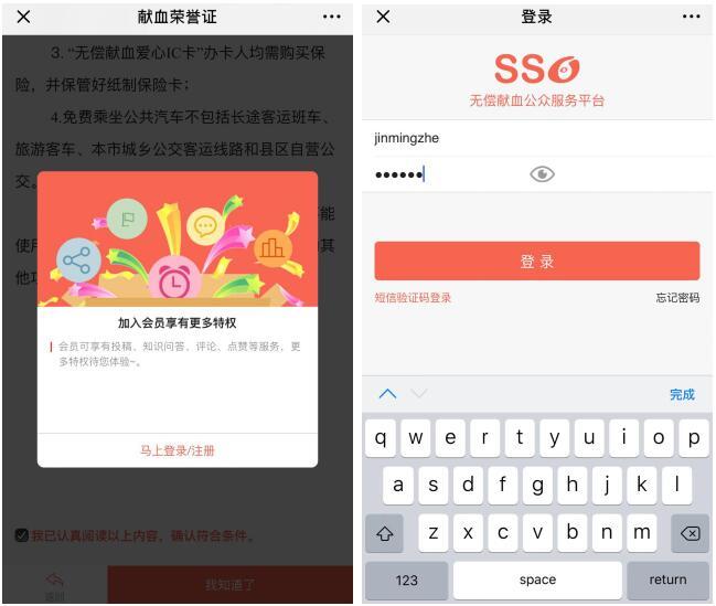 """""""互联网+昆明无偿献血服务平台""""上线"""
