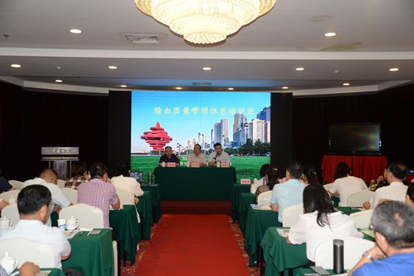 """2018年第二期全国""""输血质量管理体系培训班""""在青岛举行"""