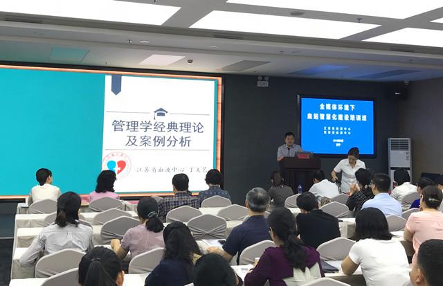 全媒体环境下的血站智慧化建设培训班在青海西宁举办