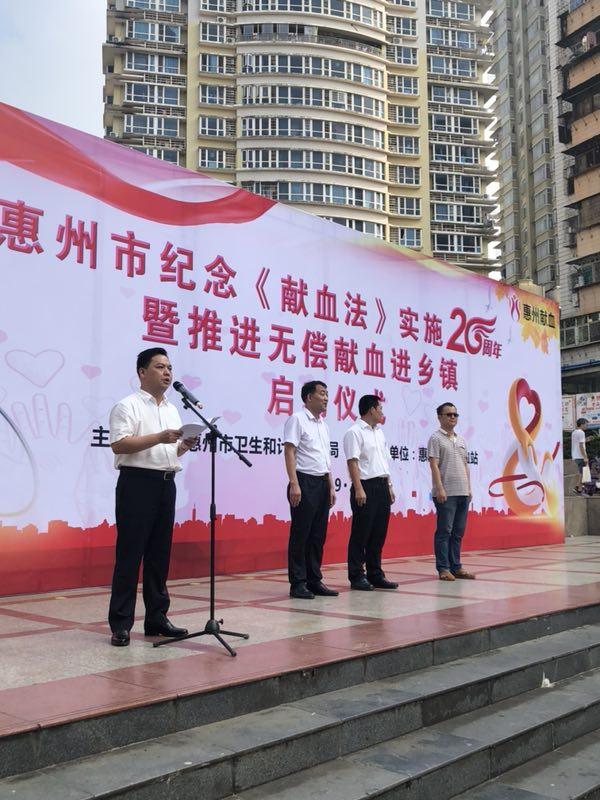 惠州市举行纪念《献血法》实施20周年活动