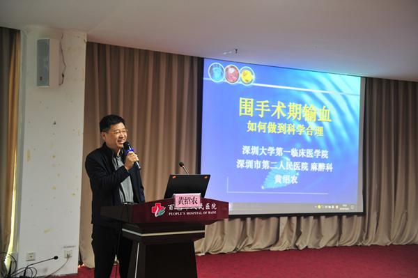 对口帮扶,共同进步——深圳市对口帮扶百色市2018年临床科学合理用血培训班成功举办