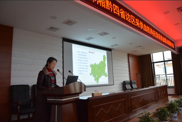 渝、鄂、湘、黔四省边区采供血机构第三届交流学习会议在张家界市中心血站召开