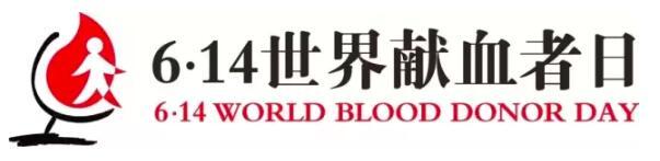 官宣啦 ! 世界卫生组织(WHO)发布 2019年6·14 世界献血者日预告