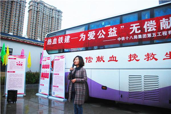 最美四月天 | 中铁无偿献血公益活动成功举办
