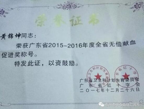 """惠州农民""""献血大王""""黄锦坤"""