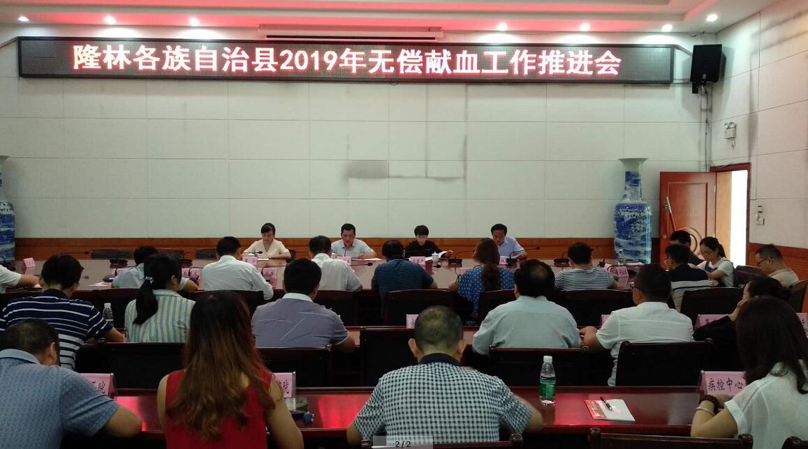 百色市献血办召开2019年隆林县无偿献血工作推进会
