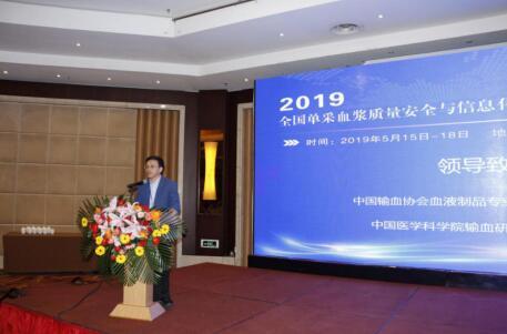 2019年全国单采血浆质量安全与信息化工作研讨会在泰安召开