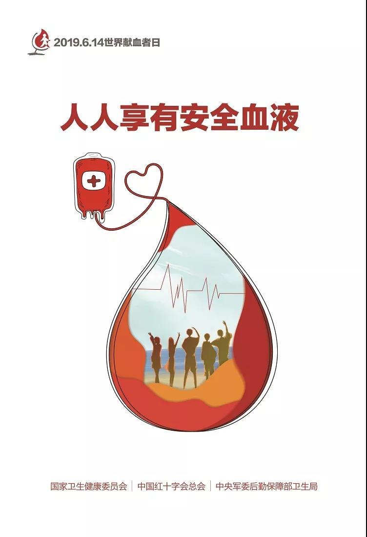 权威丨国家卫健委发布2019年世界献血者日宣传海报