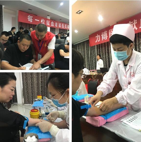 大爱无言 温暖如光--江阴市力博医药有限公司开展无偿献血日活动