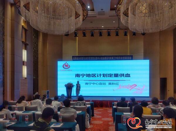 南宁中心血站:创新供血模式交流展邕城血站风采