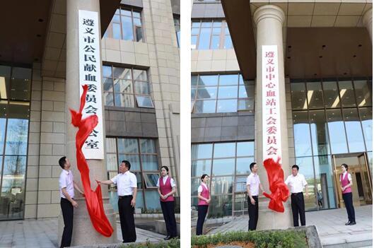 新起点、新血站、新征程贵州遵义市中心血站举行新站搬迁揭牌仪式