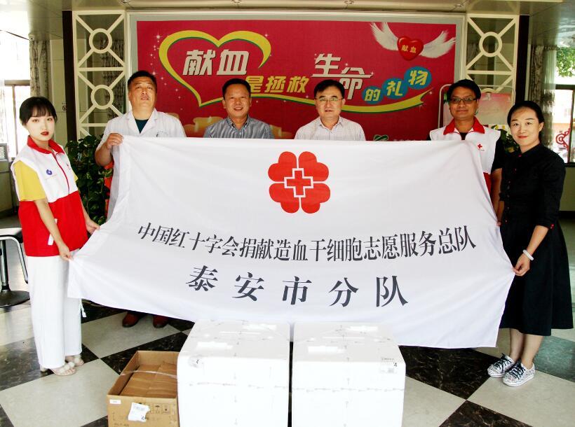 泰安市735份造血干细胞血样今日送往中华骨髓库