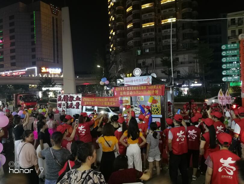 """韶关市第十届无偿献血志愿者""""18岁成人礼""""宣传倒计时活动"""