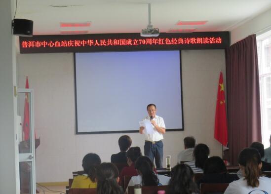 普洱市中心血站庆祝中华人民共和国成立70周年红色经典诗歌朗读活动
