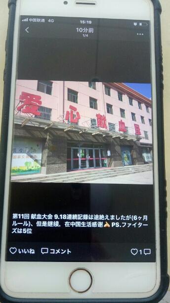 日本友人泰安献血铭记历史 用赤诚热血感谢中国
