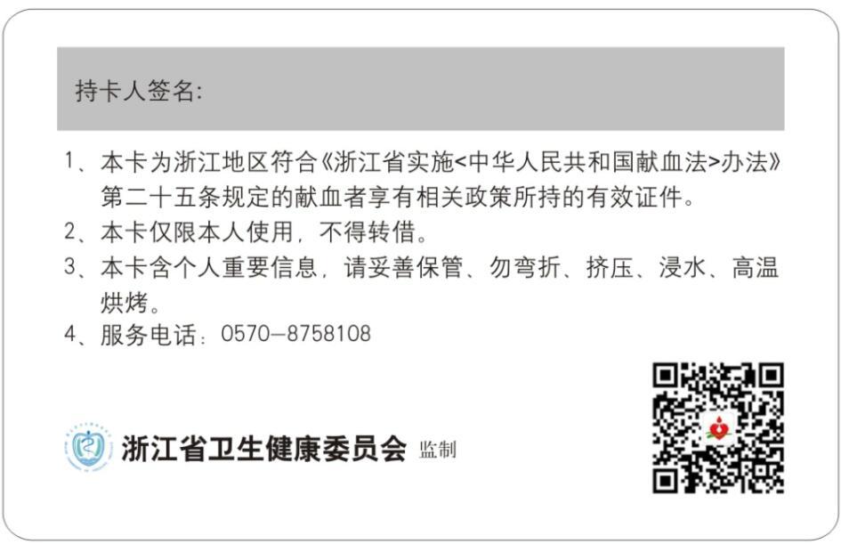 """2050名衢州市无偿献血者享""""三免""""  门诊诊查费智能减免更便利快捷"""