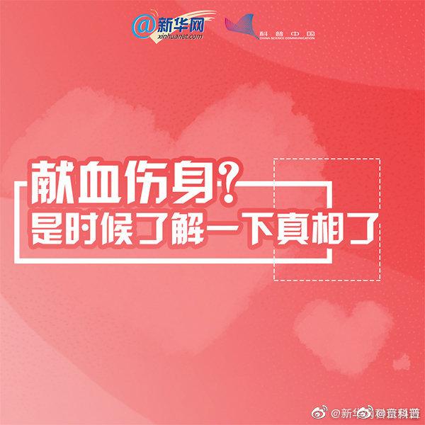 献血伤身?新华网权威科普真相