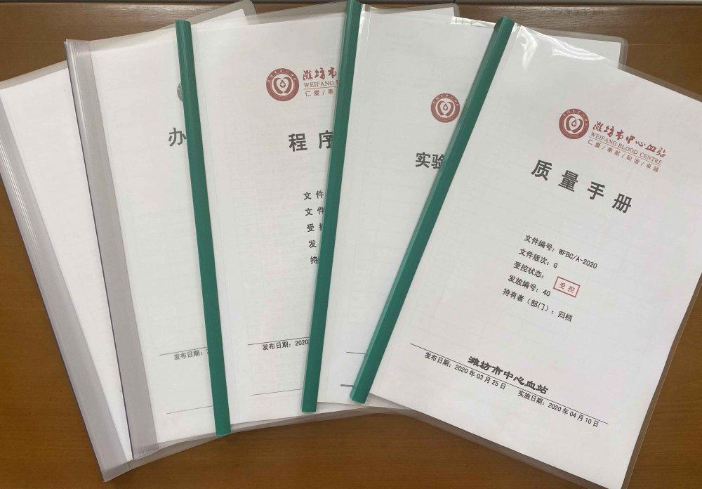 潍坊市中心血站2020版(第七版)质量体系文件发布实施