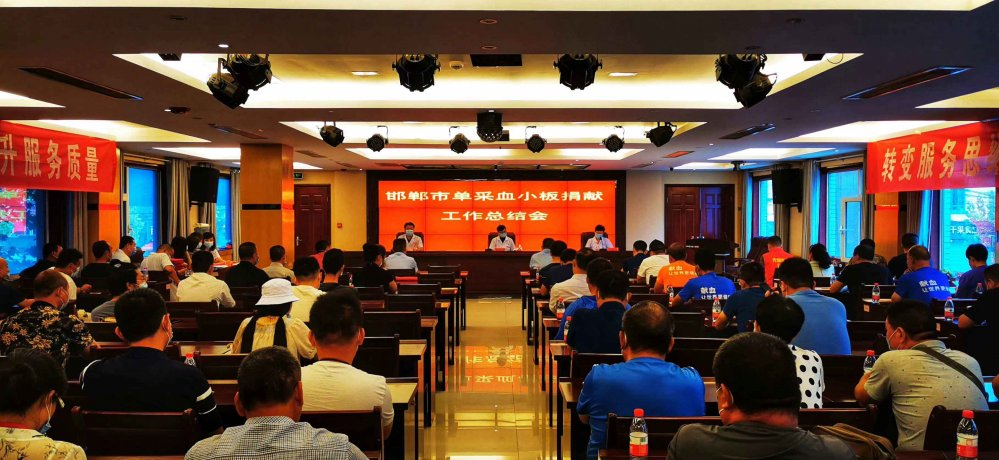 邯郸市中心血站丨我市召开单采血小板捐献工作总结会