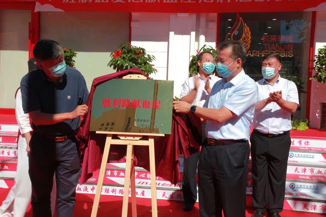 天津市血液中心胜利路献血屋正式启用 布拉得献血服务队现场授旗