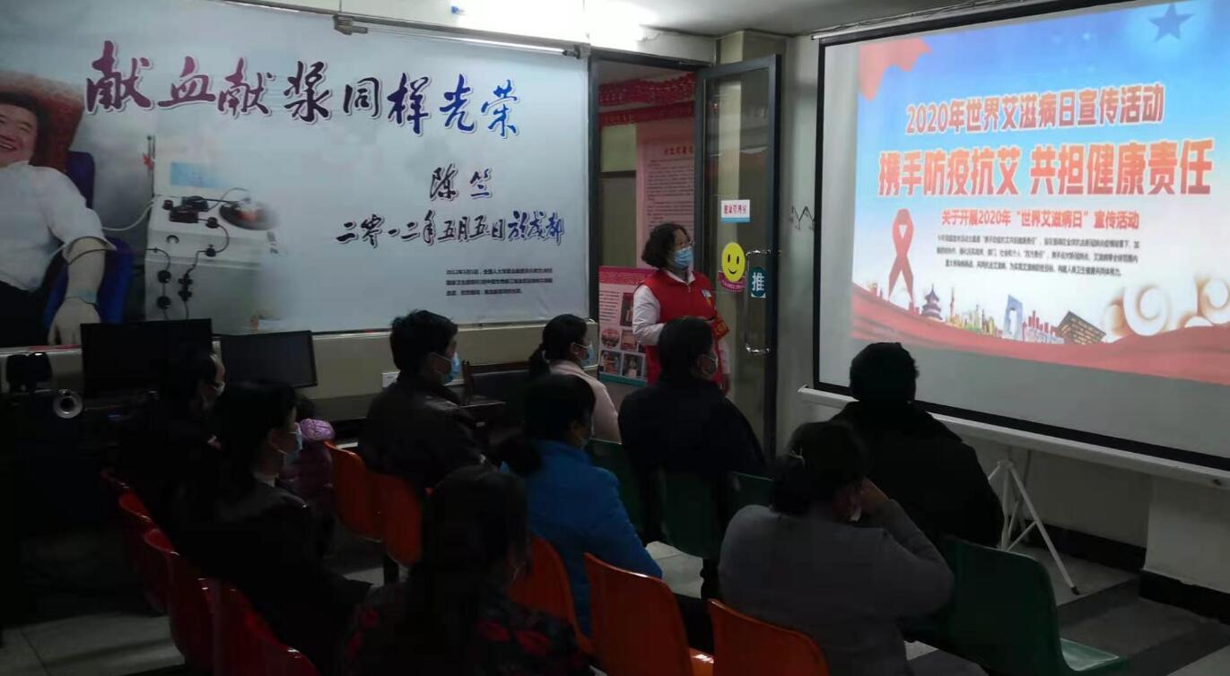郧阳区单采血浆站积极开展防治艾滋病宣传活动