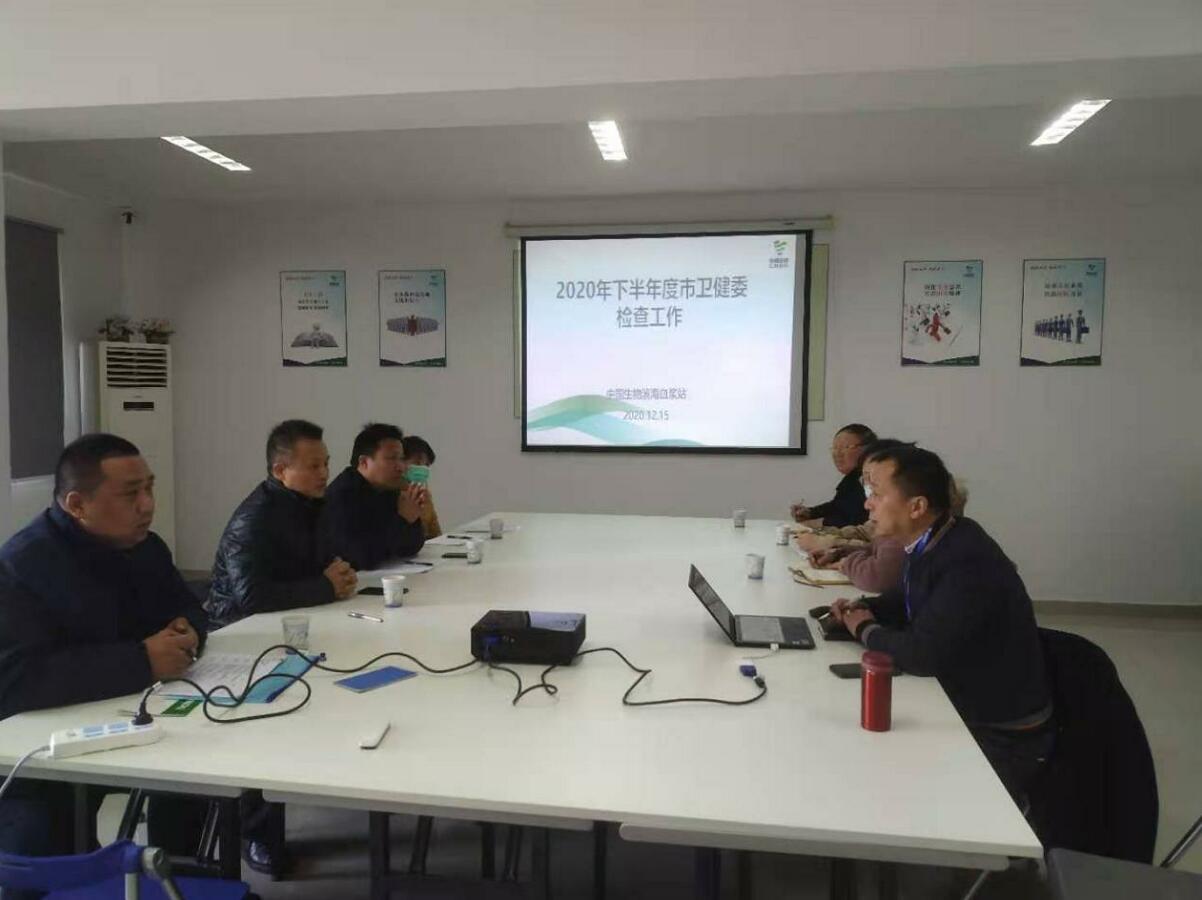 盐城市中心血站对中国生物滨海血浆站进行技术核查