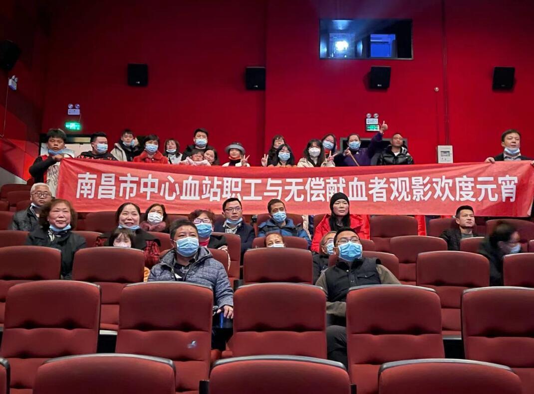南昌血站职工与献血者共同观看电影欢度元宵