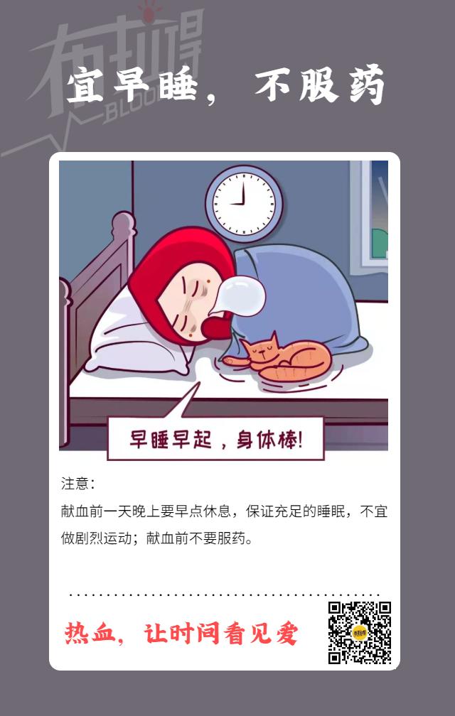 """布拉得独家""""无偿献血三字经"""",太洗脑!"""