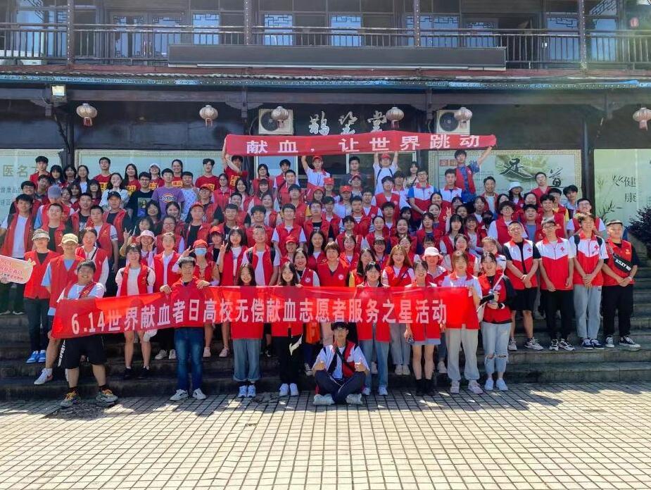 南昌市中心血站开展高校无偿献血志愿服务之星表彰活动