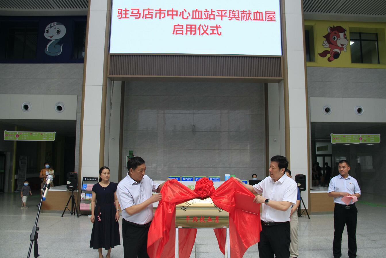 献爱心更方便 驻马店市中心血站平舆献血屋正式启用