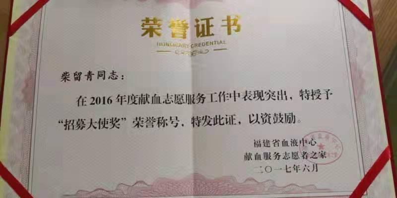 """福建""""熊猫血""""教师柴留青:用热血和志愿服务奉献社会"""