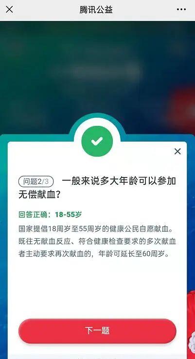 """七年首次!无偿献血在""""99公益日""""送你小红花"""