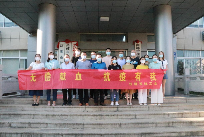 共抗疫情 为爱献血——扬州高邮市住建局干部职工参加无偿献血活动