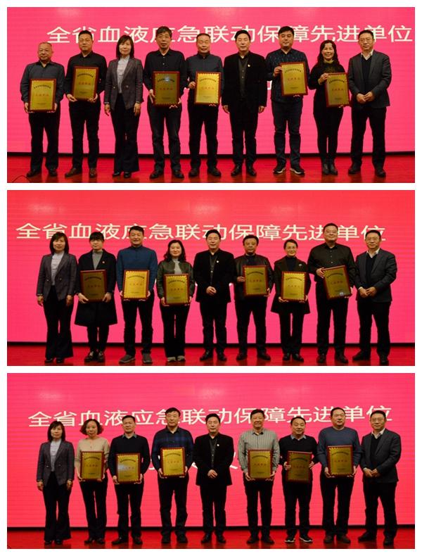2020年全省血液应急 联动保障工作座谈会在郑州召开