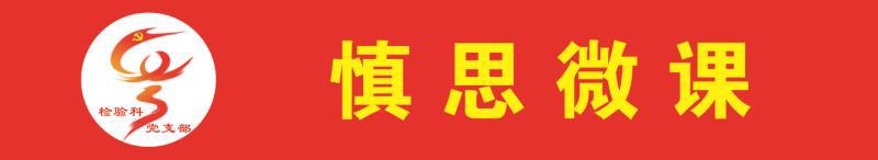 """检验科党支部开展首期学党史""""慎思微课"""""""