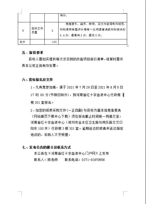 河南省红十字血液中心维修施工单位 项目招标公告