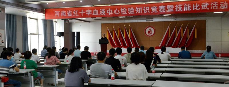 河南省红十字血液中心成功举办2021年度检验知识竞赛暨技能比武活动