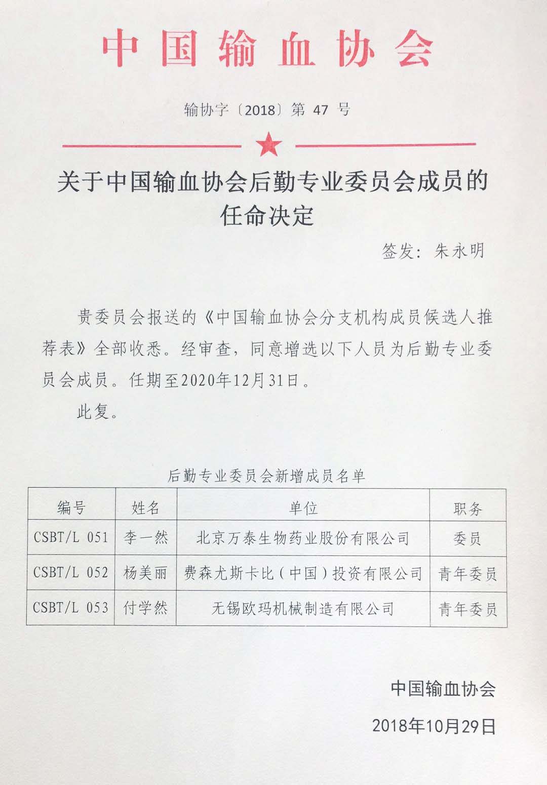 关于中国输血协会后勤专业委员会成员的任命决定
