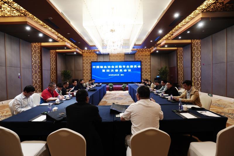 关于召开后勤专业委员会第四次会议的通知