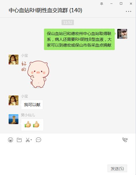 """爱心接力-拯救""""熊猫血型""""宝宝"""