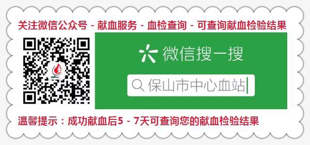 """保山市中心血站召开 """"不忘初心  牢记使命""""主题教育动员会"""