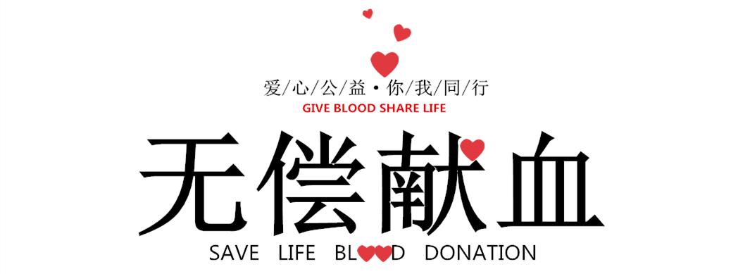 成功献血可以证明身体是健康的,但不能献血并不表明身体是不健康的
