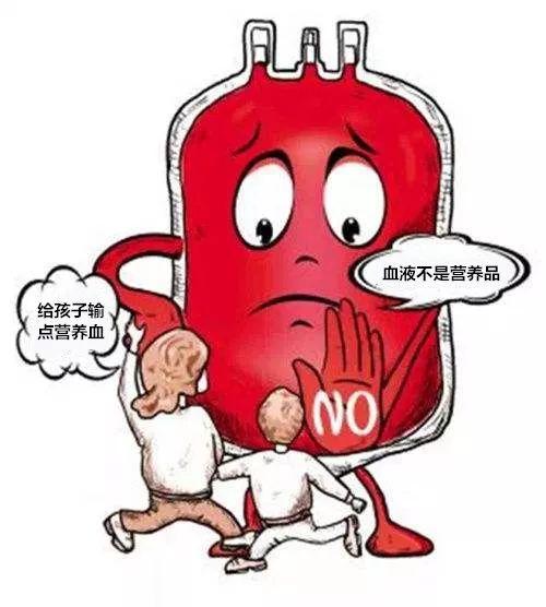 【干货】有可能你所知道的输血常识都是错的